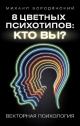 8 цветных психотипов. Кто вы?